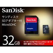 SDアダプタ付き!! SanDisk◇ サンディスク 32GBマイクロSDカード