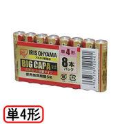 アイリスオーヤマ 大容量アルカリ乾電池 単4形8本パック LR03IRB-8S