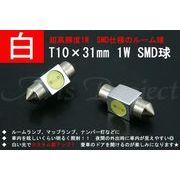 �������I�z���C�g�yT10�~31mm_1W/SMD���[�����z�yT10�~39mm_1W/SMD�~2�A���[�����z