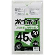 ●☆ ポリ袋45L(半透明)P-43353 厚0.03mm 50枚×15冊 1冊あたり473円(税抜) 07032