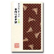 【お正月+年中、販売していただける手染め和紙と落款が高級感を演出!印伝柄ぽち袋!】茶「ほんのきもち」