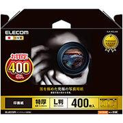 エレコム 印画紙 黒を極めた写真用紙プロ(L判/400枚) EJK-RCL400