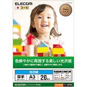 エレコム 光沢紙 美しい光沢紙(A3/20枚) EJK-GANA320