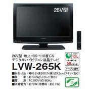 DXアンテナLVW-265K26型液晶TV地デジ・BS・CSチューナ搭載アクトビラ