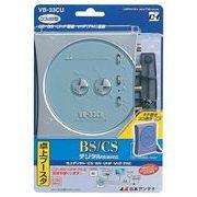 テレビ・ビデオ用卓上ブースターU・BS・CS対応VB-33CU