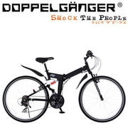 【メーカー直送】 711-DOPPE ドッペルギャンガー 26インチ 折りたたみ自転車