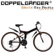 【メーカー直送】 712-DOPPE ドッペルギャンガー 26インチ 折りたたみ自転車