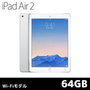 APPLE タブレットパソコン iPad Air 2 Wi-Fiモデル 64GB MGKM2J/A [シルバー]