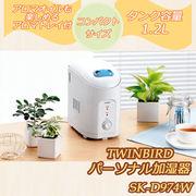 TWINBIRD(ツインバード) パーソナル加湿器 SK-D974W