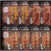 【代引不可】 キッチン飛騨 和風煮込みハンバーグ&カレーセット その他肉類
