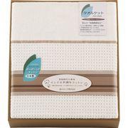 【代引不可】 日本製オーガニックコットンタオルケット 寝具
