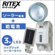 RITEX 3W LED ハイブリッドソーラーライト S-HB300