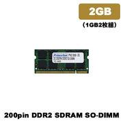 プリンストン PDN2/800-1GX2 PC2-6400 2GB 200pin DDR2 SO-DIMM(1GB2枚組)