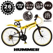 【新商品】★自転車★20インチ★折畳み★変速18段★ハマー★ HUMMER FD-MTB26 18S