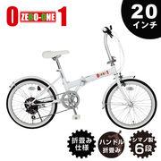 ★20インチ★折りたたみ自転車★6段変速★ ZERO-ONE FDB20 6S