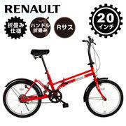 【新商品】★20インチ★折畳み★ルノー★ RENAULT RサスFDB20