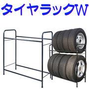 タイヤラックW8本用8702921