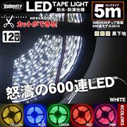 LEDテープライト DC 12V 600連 5m 3528SMD 防水 高輝度SMD ベース黒 切断可能 全6色