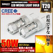 50W T20 LED ウェッジ球 シングル 2個セット アンバー ピンチ部違い CREE OSRAM製