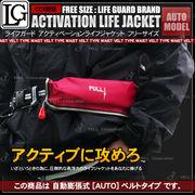 ライフジャケット 救命胴衣 自動膨張型 ウエストベルト型 レッド 赤色 フリーサイズ