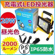 【1年保証付】持ち運び LED投光器 20W 充電式 昼光色 投光器 コードレス【送料無料】
