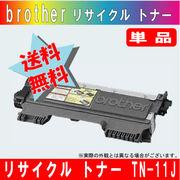 ブラザー(brother)TN-11Jリサイクルトナー【宅配便送料無料】