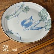 菜-sai- 25cm軽量大皿[美濃焼]