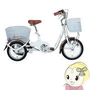 [予約 1月末以降]「メーカー直送」MG-TRE16SW-WH MIMUGO SWING CHARLIE ロータイプ 三輪自転・