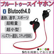�y�� Bluetooth ���C�����X �w�b�h�z�� �^���C���z��QX01