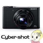 ソニー デジタルスチルカメラ サイバーショット DSC-WX500 (B) [ブラック]