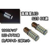 S25 68�ASMD LED�u���[�L�����v/�_�u����/�e�[�� ��/�z���C�g