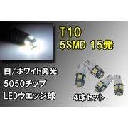 T10 5�A 3chip LED �E�F�b�W��  4���Z�b�g�@5�J���[