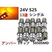 LED 24V S25 �V���O�� 13�A �A���o�[/���F 10�ƒZ�b�g