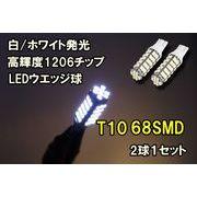 68�A T10 LED �E�F�b�W�� �_�u��