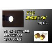 T10 1.5W LED�E�F�b�W���i���o�[���X���[��