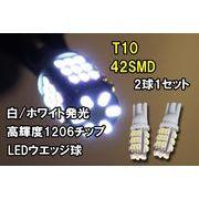 42�A T10 LED �E�F�b�W�� �_�u��