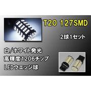 T20 127�A LED�E�F�b�W�� �V���O��