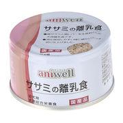 幼犬期犬用総合栄養食「dbf アニウエル ササミの離乳食85g」