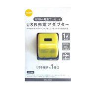 USB-コンセント充電アダプタ【SN-A05YE】1A出力・スマホに最適・USB端子1個