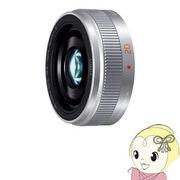 LUMIX G 20mm/F1.7 II ASPH. H-H020A-S [シルバー]