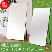 【直送可】【日本製】ヨガやダンスの練習におすすめ!ノンフレームワイドミラー幅90