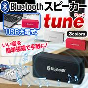 USB充電 ワイヤレス 各種スマホ/タブレット対応 ◇ Bluetoothスピーカー Tune