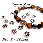 数珠ブレス用★ビーズキャップ(8から10mm用)★SK-Trade