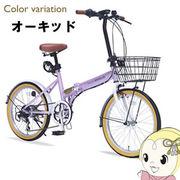 【メーカー直送】 M-252-OC マイパラス 折りたたみ自転車 20インチ オーキッド