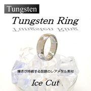 レアメタル★タングステンリング(アイスカット)★SK-Trade
