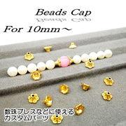 数珠ブレス用★ビーズキャップ(10mmから用)★SK-Trade