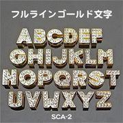 アルファベットパーツ★フルラインゴールド★SK-Trade