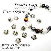 数珠ブレス用★ビーズキャップ(10mm用)★SK-Trade