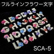 アルファベットパーツ★フルラインフラワー★SK-Trade