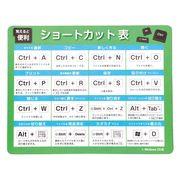 マウスパッドショートカット表付 94243【子ども向け・学校教材】
